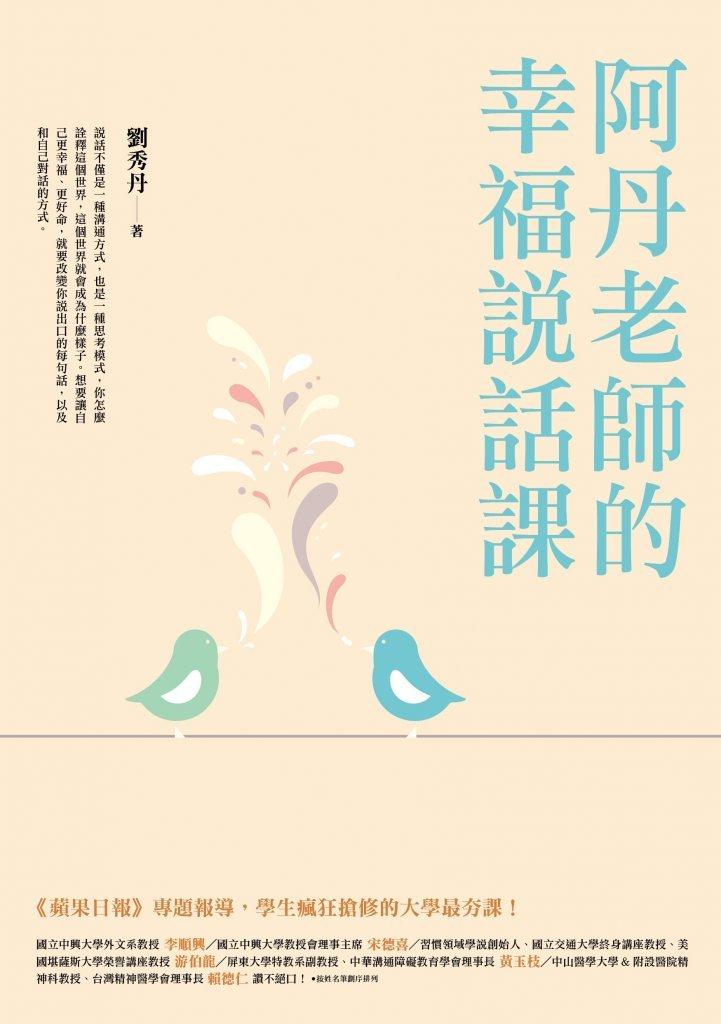 平安叢書《阿丹老師的幸福說話課》