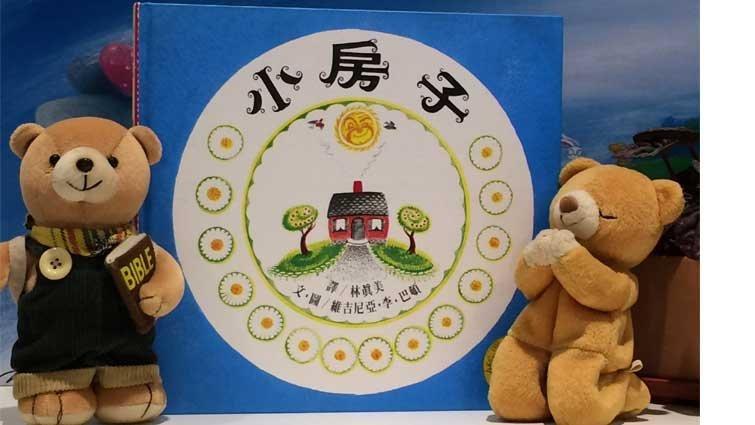 【童書裡的神學】張淑瓊:《小房子》從歲首到年終
