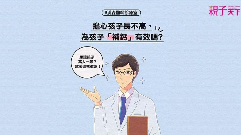 漢森醫師:擔心孩子長不高,為孩子「補鈣」有效嗎?