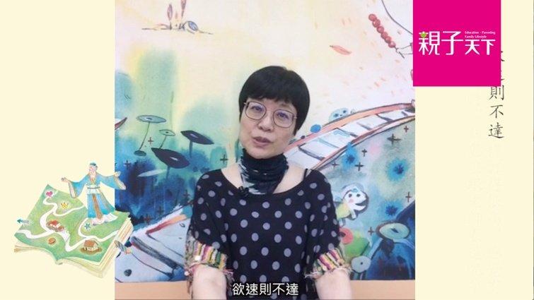 張曼娟老師給孩子的論語智慧【學業突破篇】
