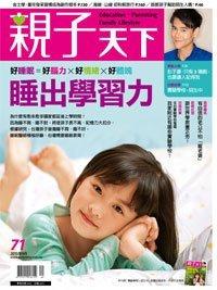2015-09-01 親子天下雜誌71期