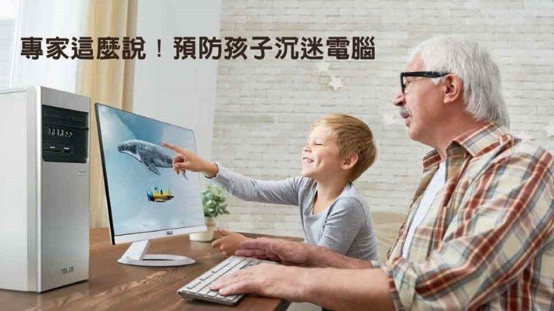 ASUS陪伴親子實現共享、共玩,擁抱新時代的數位學習