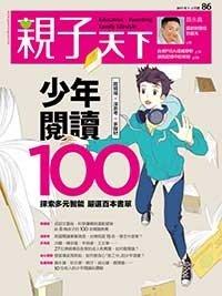 2017-01-01 親子天下雜誌86期