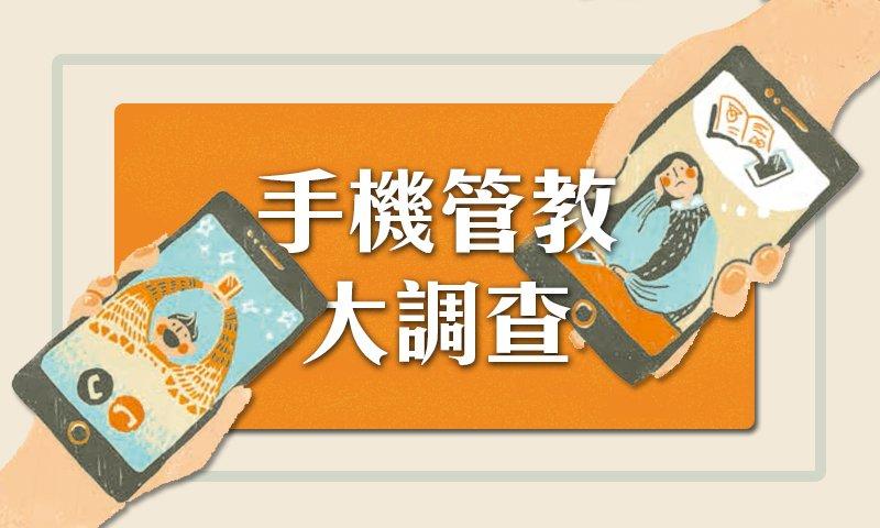 【手機教養調查】中小學「手機族」調查,92%家長支持中小學生在校禁用手機