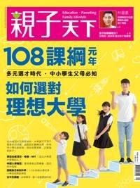 108課綱元年 如何選對理想大學