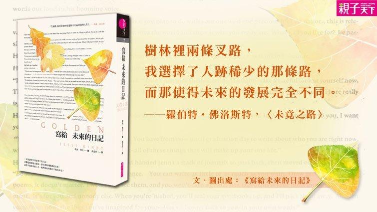 【寫給未來的日記】以書寫印證選擇的勇氣:一本解開自己未來的小說