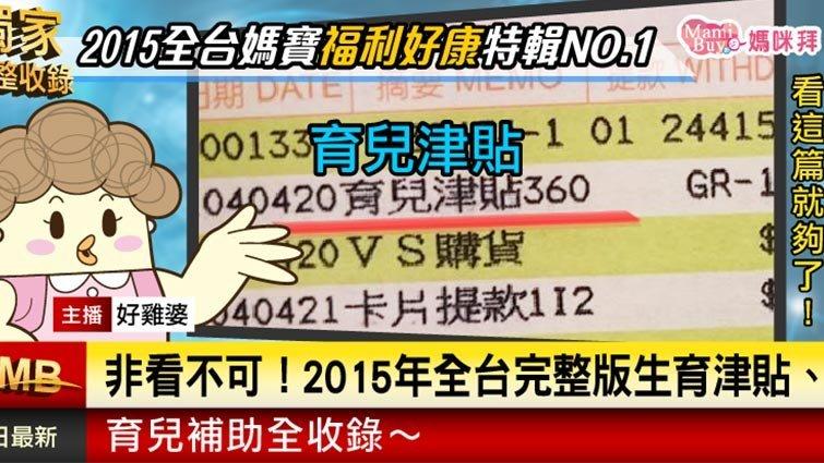 【媽咪拜報導】2015全台完整版生育津貼、育兒補助全收錄~