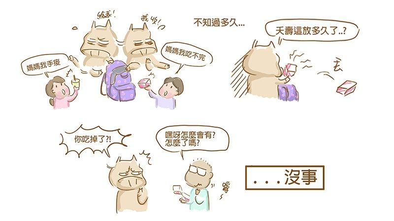小劉醫師:萬能無底洞之媽媽包