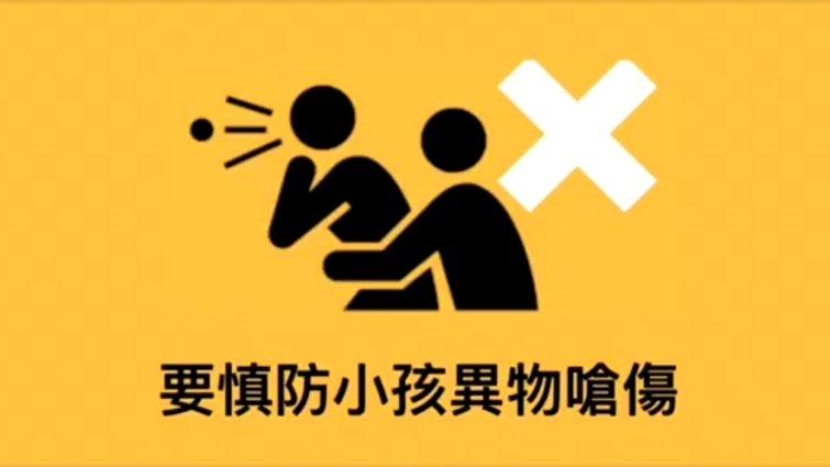 小朋友噎到怎麼辦?小兒科醫師教你幼童窒息急救法!