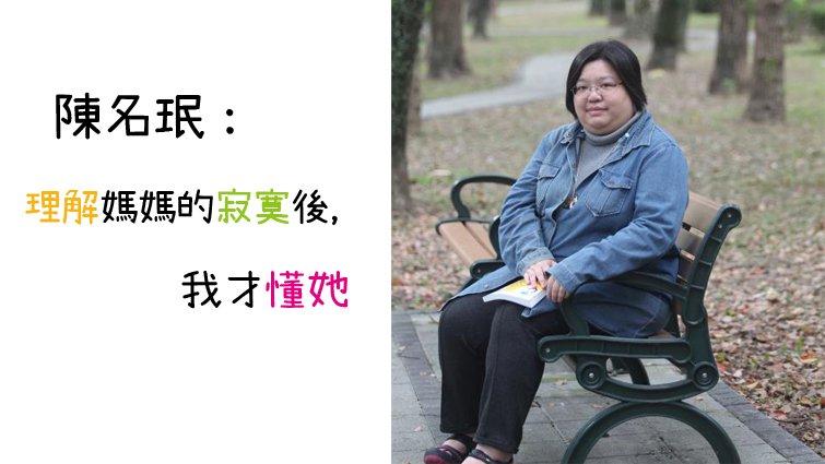 《我媽的異國婚姻》作者陳名珉:理解媽媽的寂寞後,我才懂她