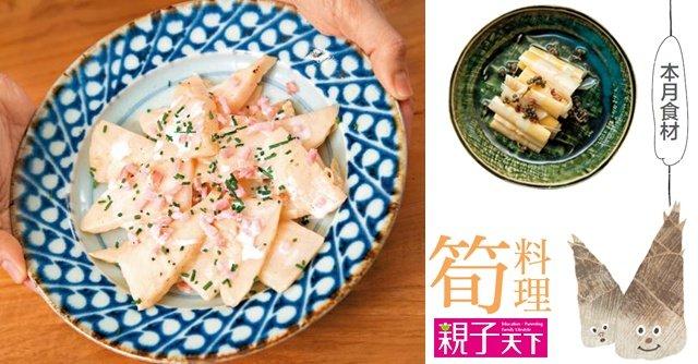 自炊食代的極光家之味:筍料理 涼夏創意開胃筍