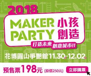 2018 MAKER PARTY 小孩創造