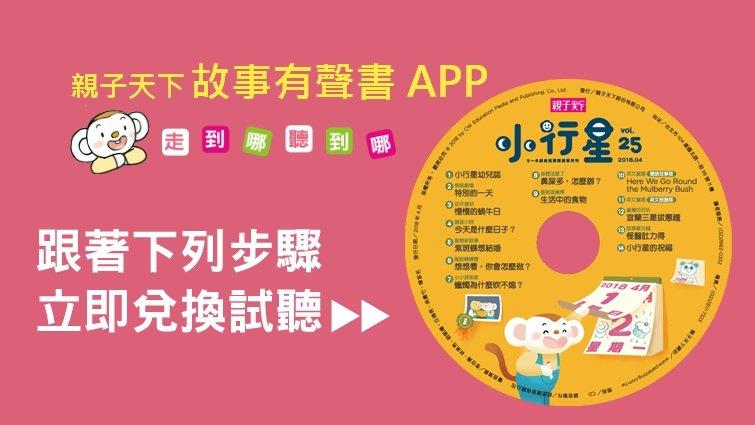 小行星幼兒誌四月號-故事有聲書App試聽兌換