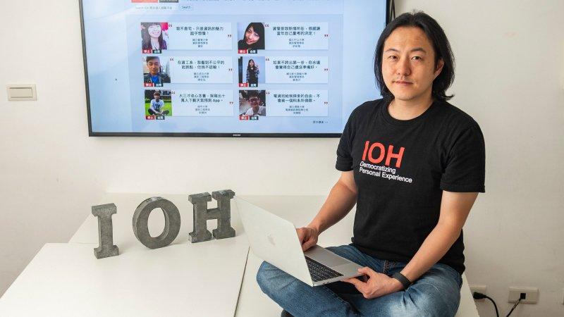 IOH開放個人經驗平台 找到自己想成為的人 才能發揮天賦