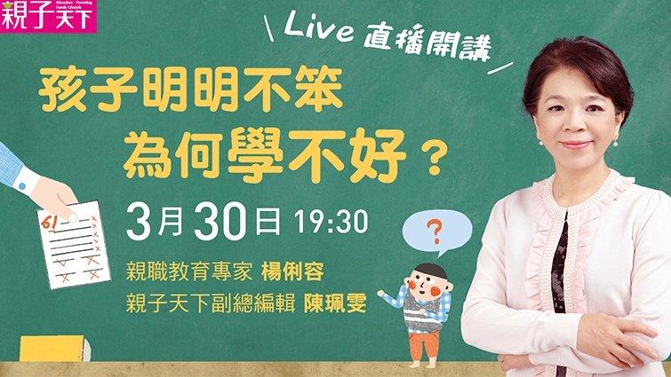 【直播】親職專家楊俐容老師「孩子明明不笨,為何學不好?」