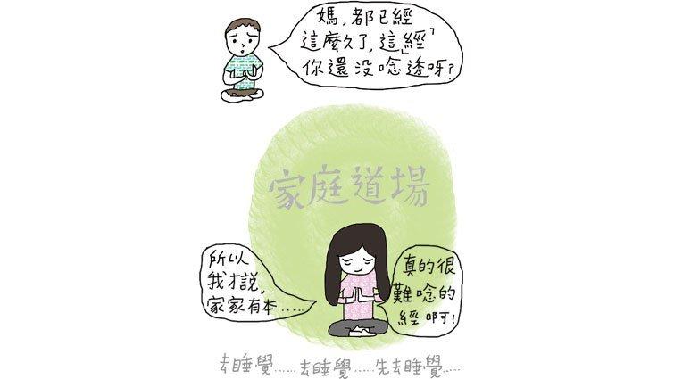 徐玫怡:玩具小家庭之難唸的經