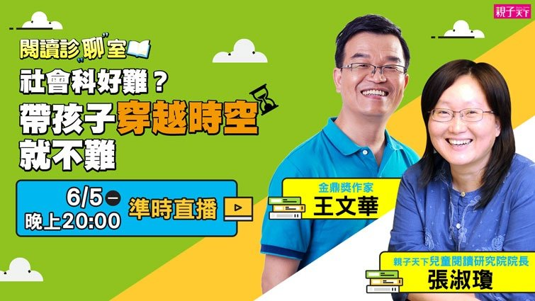 直播|王文華X張淑瓊:社會科好難?帶孩子穿越時空就不難!|親子天下