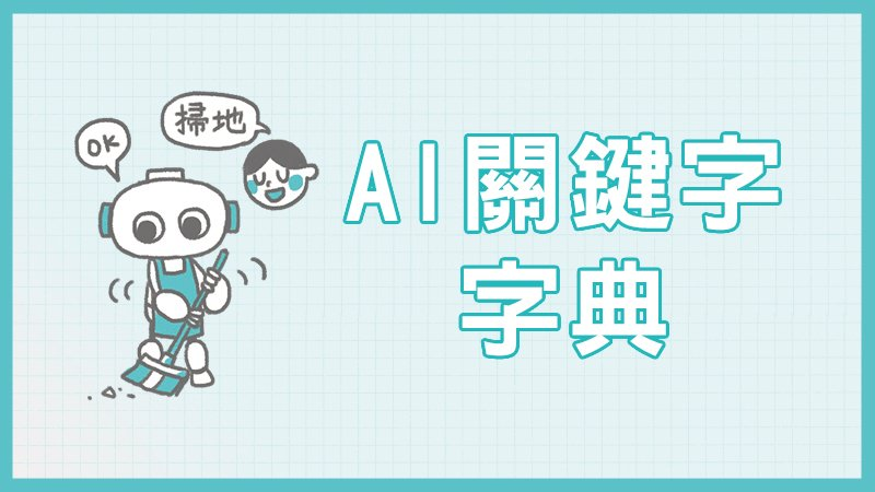 AI關鍵字字典