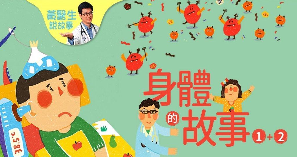 【親子天下有聲故事書APP】黃醫生說故事:身體的故事