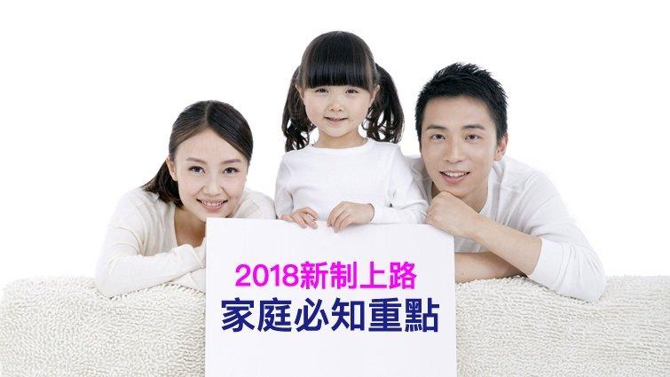 2018年新制上路,家庭必知14大重點