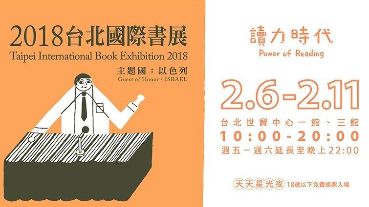 2018國際書展三館「童書區」全攻略(一):自製繪本、翻譯繪本