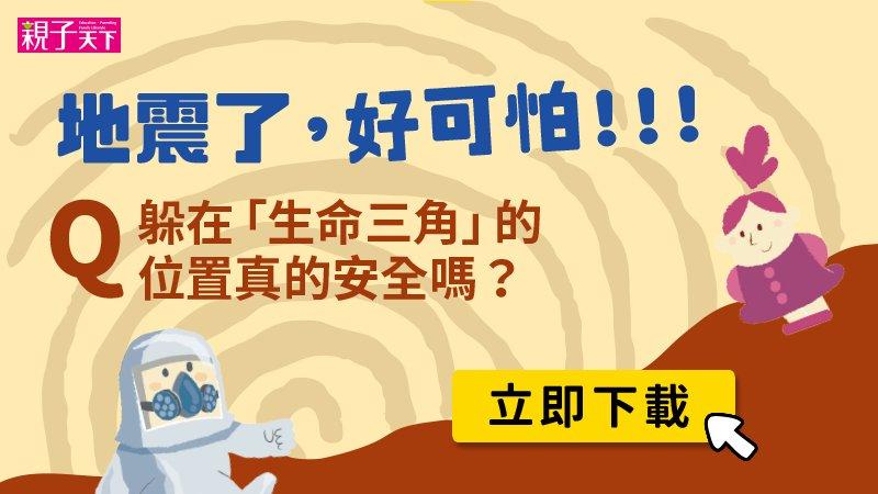 免費下載|地震防災知識懶人包