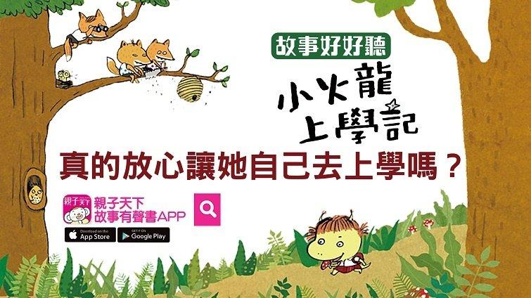 【故事好好聽】《小火龍上學記》劇場版