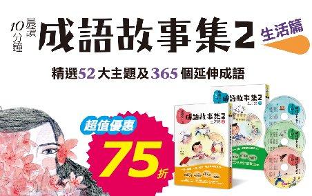 最新《晨讀10分鐘:成語故事集》生活篇(2書3CD)加贈角落小夥伴鉛筆套組!