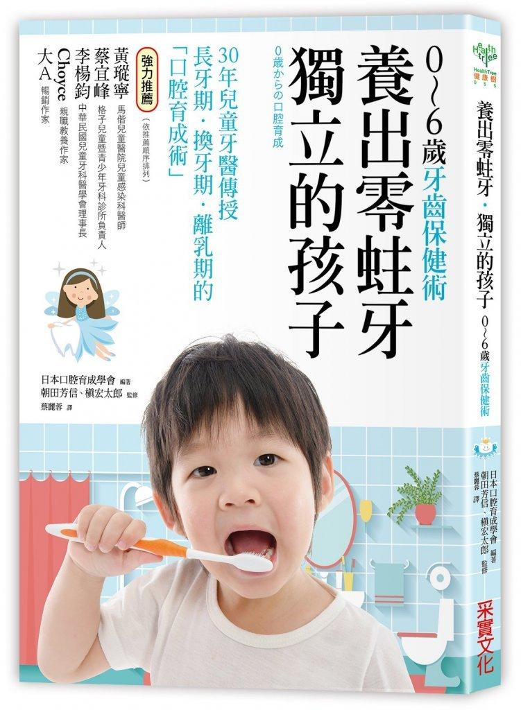 日本口腔育成學會 編著 《養出零蛀牙.獨立的孩子》