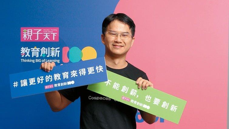 台北市永春高中數學老師 曾慶良 透過VR看抽象數學概念