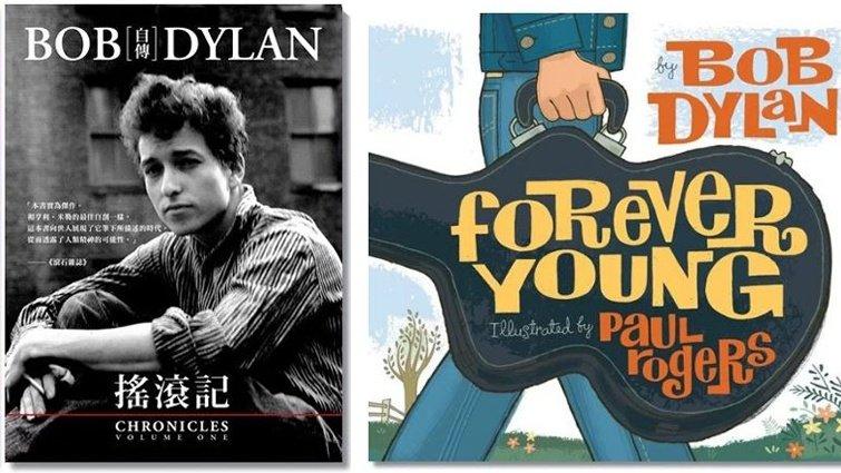諾貝爾文學獎得主Bob Dylan和他的歌曲、他的繪本