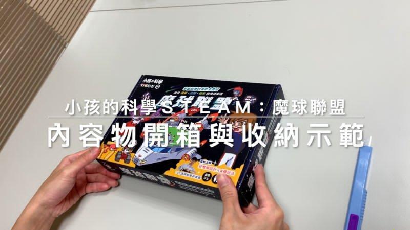 小孩的科學STEAM系列04:魔球聯盟開箱與收納示範