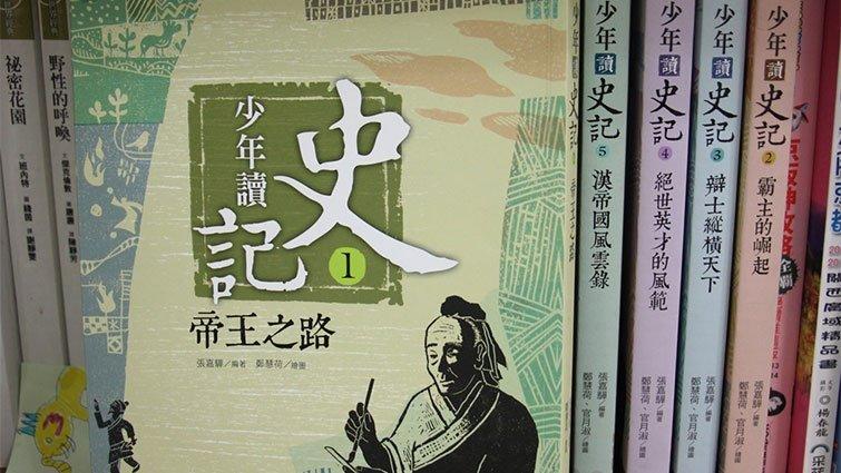 【Sama記事本】少年讀史記