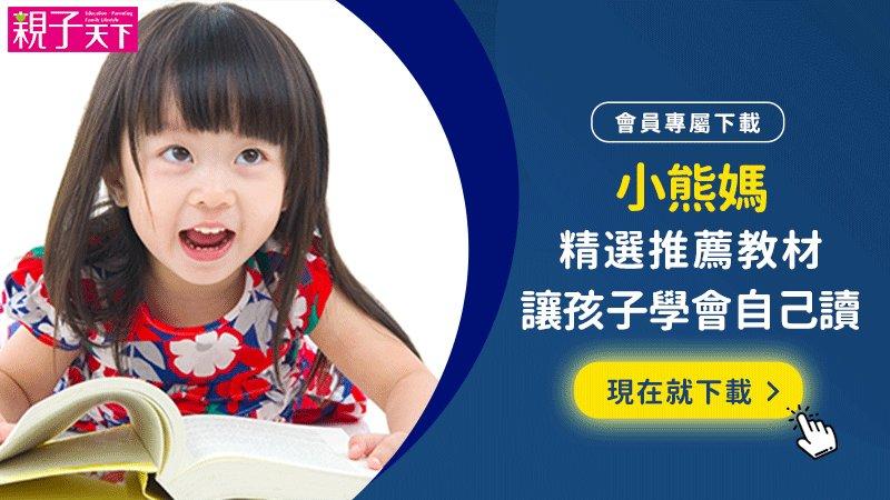小熊媽精選推薦教材,讓孩子學會自己讀