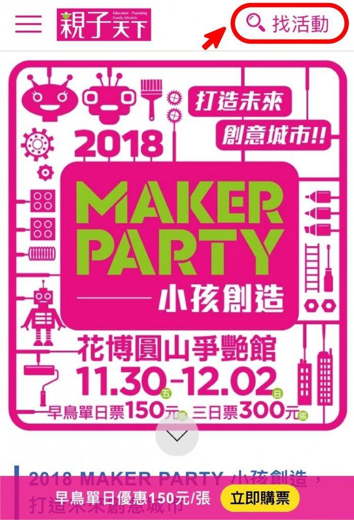 2018年MAKER PARTY