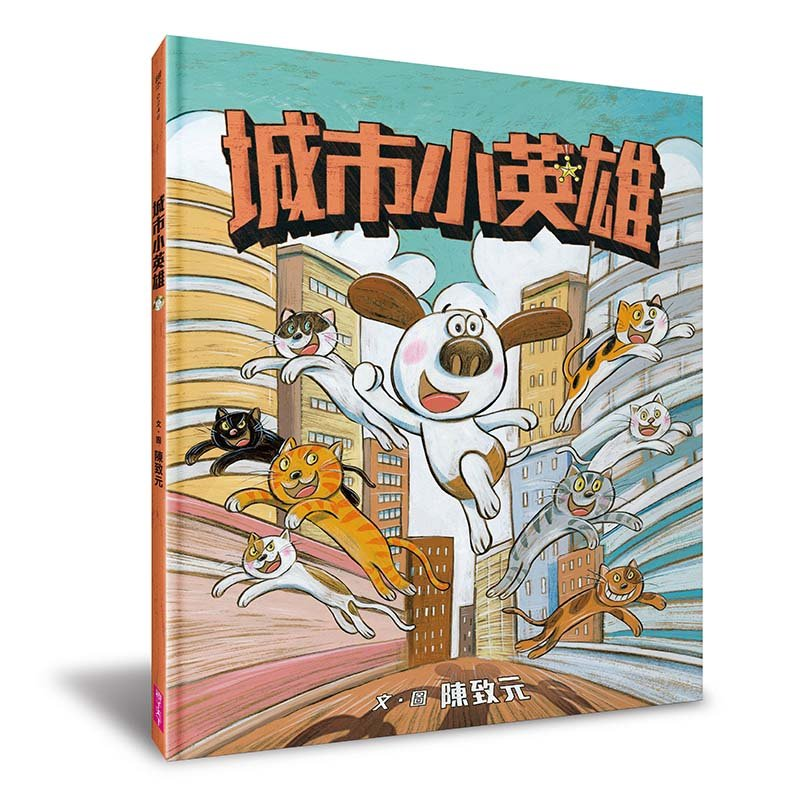 城市小英雄|國際繪本大師陳致元 最新作品