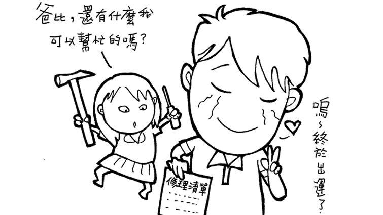 老ㄙㄨ老師:不急著出手相救,孩子學更多!