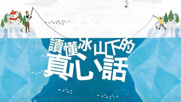 圖解薩提爾的冰山理論:其實,我真正想說的是…...