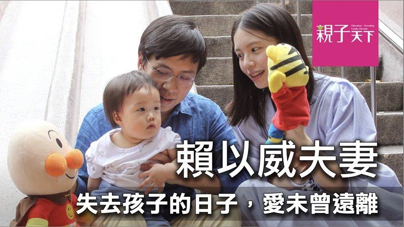 (內有洋蔥)賴以威夫妻:失去孩子的日子,愛從未遠離