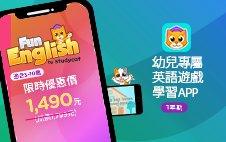 3-10歲幼兒英語啟蒙遊戲學習App(一年期),輸入折扣碼「T100」現折100元!