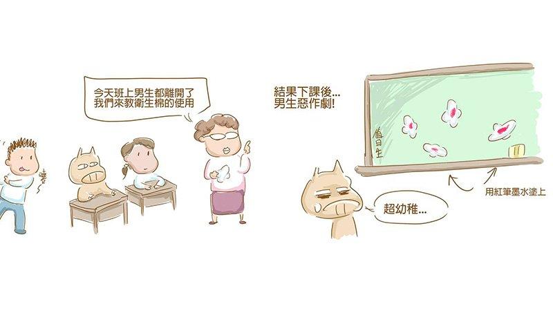 小劉醫師:你是不是忘了自己當年的性教育?