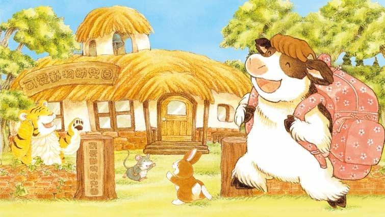 《動物寶寶上幼兒園》:讓小小孩預習幼兒園的每個第一次