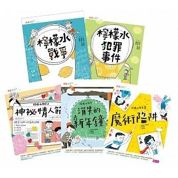 【檸檬水戰爭】套書