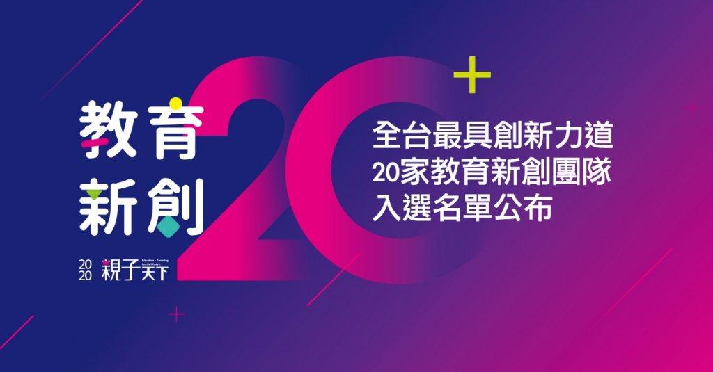 親子天下【教育新創20+】名單公布    全台最具創新力道20家教育新創登場