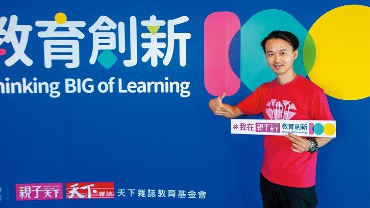 新竹育賢國中老師 蘇漢哲 玩歷史桌遊 練數學邏輯