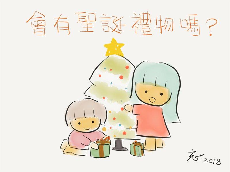 會有聖誕禮物嗎?
