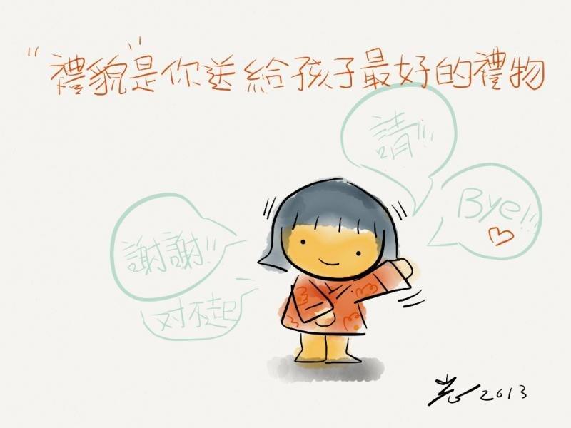 禮貌是你送給孩子最好的禮物