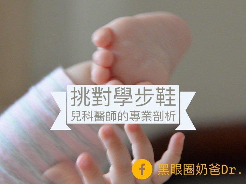 挑對學步鞋了嗎?以兒科醫師角度剖析–嬰兒學步鞋篇