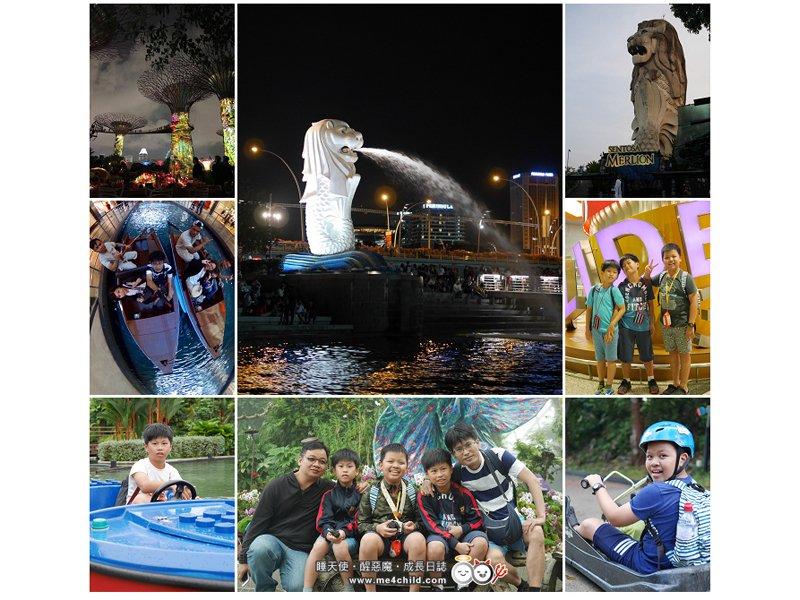 【新馬自助行】新加坡親子旅遊6天這樣玩,玩不完的親子景點,美麗獅城值得一玩再玩!