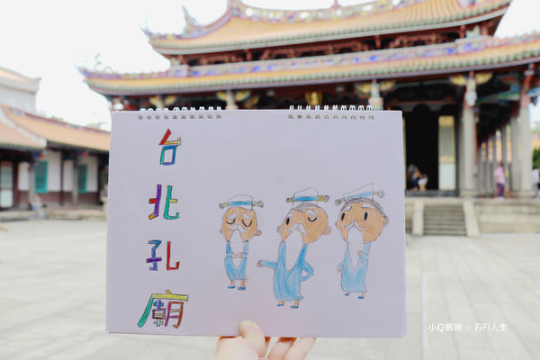 自學筆記│小學生台北孔廟遊記完成實錄